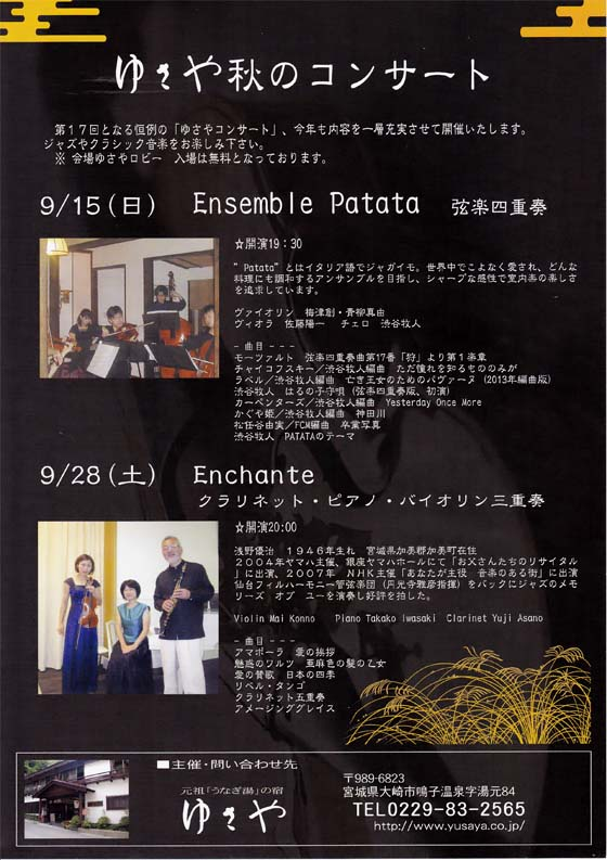 yusayaconsert201309.jpg